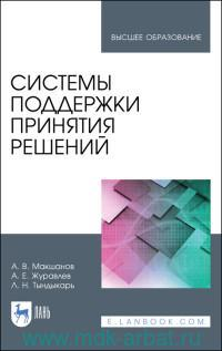Системы поддержки принятия решений : учебное пособие для ВО