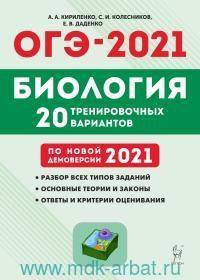 Биология : подготовка к ОГЭ-2021 : 9-й класс : 20 тренировочных варианта по демоверсии 2021 года : учебно-методическое пособие