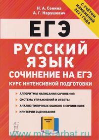 Русский язык : сочинения на ЕГЭ : курс интенсивной подготовки : учебно-методическое пособие : с учетом изменений 2021 года