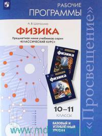 Физика : рабочие программы : 10-11-й классы : предметная линия учебников серии «классический курс» : учебное пособие для общеобразоватеьных организаций : базовый и углубленный уровни