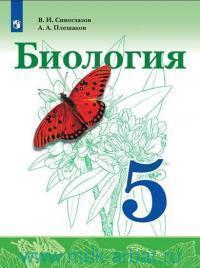 Биология : 5-й класс : учебник для общеобразовательных организаций (ФГОС)