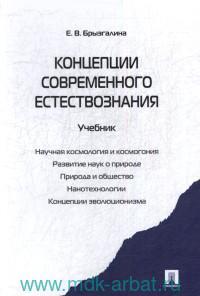 Концепции современного естествознания : учебник