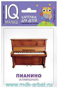 Музыкальные инструменты : карточки для детей с подсказками для взрослых : для детей с самого раннего возраста