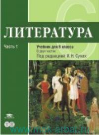 Литература : учебник для 6-го класса общеобразовательных организаций. В 2 ч. Ч.1