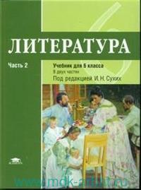 Литература : учебник для 6-го класса общеобразовательных организаций. В 2 ч. Ч.2