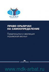Право крымчан на самоопределение : предпосылки и эволюция «крымской весны»