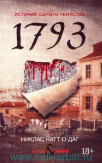 1793. История одного убийства : роман
