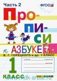 Прописи : 1-й класс : В 4 ч. Ч.2 : к учебнику В. Г. Горецкого и др. «Азбука 1 класс.» (ФГОС)