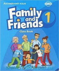 Английский язык. Семья и друзья 1 : книга для учащегося : для начальной школы общеобразовательных учреждений с углубленным изучением английского языка = Family and Friends 1 : Class Book