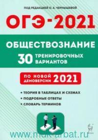 Обществознание : подготовка к ОГЭ-2021 : 30 тренировочных вариантов по демоверсии 2021 года : учебное - методическое пособие