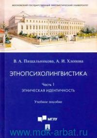 Этнопсихолингвистика : Ч. 1 Этническая идентичность : учебное пособие