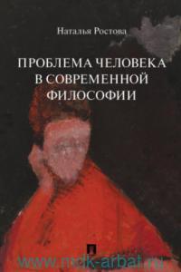 Проблема человека в современной философии : монография