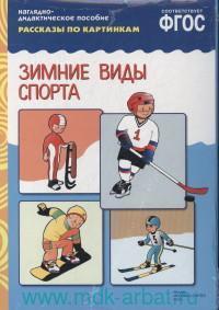 Зимние виды спорта : наглядно-дидактическое пособие (соответствует ФГОС)