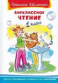 Внеклассное чтение : 1-й класс
