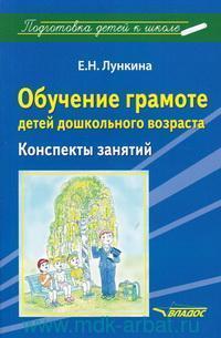 Обучение грамоте детей дошкольного возраста : конспекты занятий
