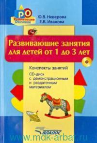 Развивающие занятия для детей от 1 до 3 лет : конспекты занятий, демонстрационный и раздаточный материал