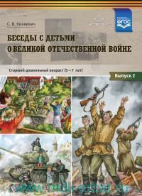 Беседы с детьми о Великой Отечественной войне : старший дошкольный возраст (5-7 лет). Вып.2
