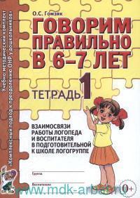 Говорим правильно в 6-7 лет : тетрадь 1 взаимосвязи работы логопеда и воспитателя в подготовительной к школе логогруппе