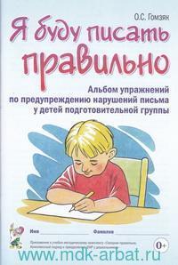 Я буду писать правильно : Альбом упражнений по предупреждению нарушений письма у детей подготовительной группы