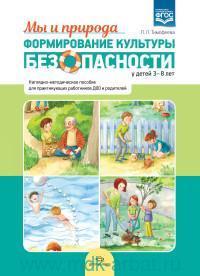 Формирование культуры безопасности у детей 3-8 лет : Мы и природа : наглядно-методическое пособие для практикующих работников ДОО и родителей (ФГОС)