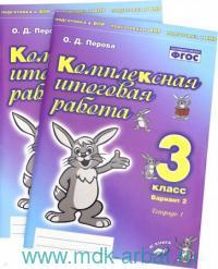 Комплексная итоговая работа : 3-й класс : вариант 2 : практическое пособие для начальной школы : в 2 ч. (ФГОС)