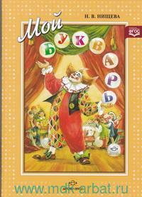 Мой букварь : книга для обучения дошкольников чтению (соответствует ФГОС)