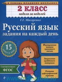 Русский язык. Задания на каждый день : 2-й класс (соотвествует ФГОС)