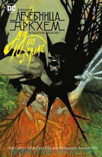 Бэтмен. Лечебница Аркхем. Ад на земле : графический роман