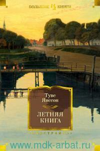 Летняя книга : роман, повести, рассказы, эссе