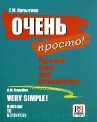 Очень просто! Русский язык для начинающих = Very simple! Russian to beginners