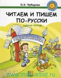 Читаем и пишем по-русски : рабочая тетрадь