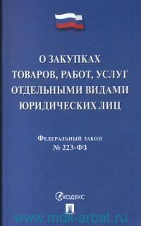 О закупках товаров, работ, услуг отдельными видами юридических лиц : Федеральный закон №223-ФЗ