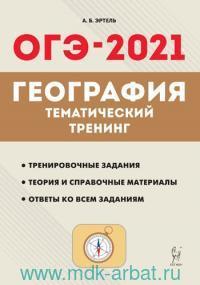 География : ОГЭ-2021 : тематический тренинг : 9-й класс : учебно-методическое пособие