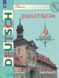 Немецкий язык : 9-й класс : учебник для общеобразовательных организаций = Deutsch : 9 klass : Lehrbuch (ФГОС)