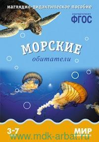 Морские обитатели : наглядно-дидактическое пособие : 3-7 лет (ФГОС)