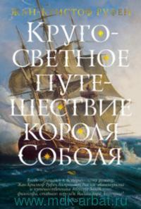 Кругосветное путешествие короля Соболя : роман