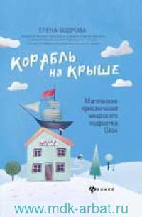 Корабль на крыше : магическое приключение шведского подростка Ское