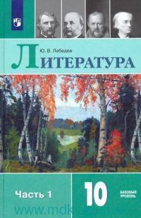 Литература : 10-й класс : учебник для общеобразовательных организаций : базовый уровень : в 2 ч.