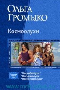 Космоолухи : Космобиолухи / О. Громыко, А. Уланов ; Космоэколухи ; Космопсихолухи