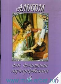 Альбом для домашнего музицирования : популярные произведения в облегченном переложении для фортепиано. Вып.6