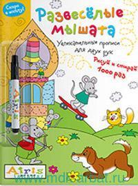 Развесёлые мышата : увлекательные прописи для двух рук : рисуй и стирай 1000 раз : для детей от 6 лет