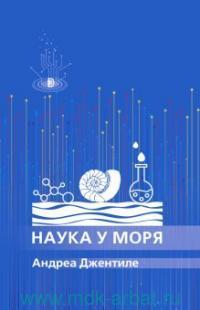 Наука у моря = La scienza sotto l`ombrellone