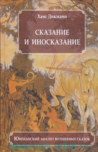 Сказание и иносказание : юнгианский анализ волшебных сказок