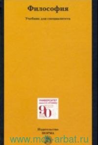 Философия : учебник для специалиста