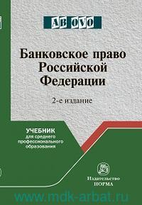 Банковское право Российской Федерации : учебник для среднего профессионального образования