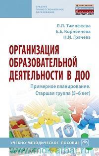 Организация образовательной деятельности в ДОО : Примерное планирование. Старшаяя группа (5-6 лет) : учебно-методическое пособие