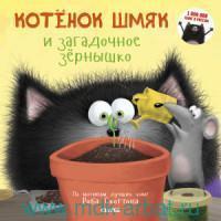 Котёнок Шмяк и загадочное зёрнышко