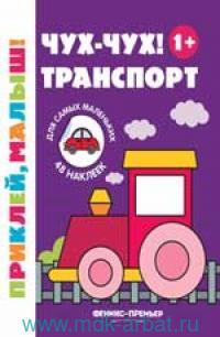 Чух-Чух! Транспорт 1+ : книжка с наклейками