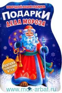 Подарки Деда Мороза : книжка с заданиями