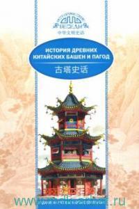 История древних китайских башен и пагод